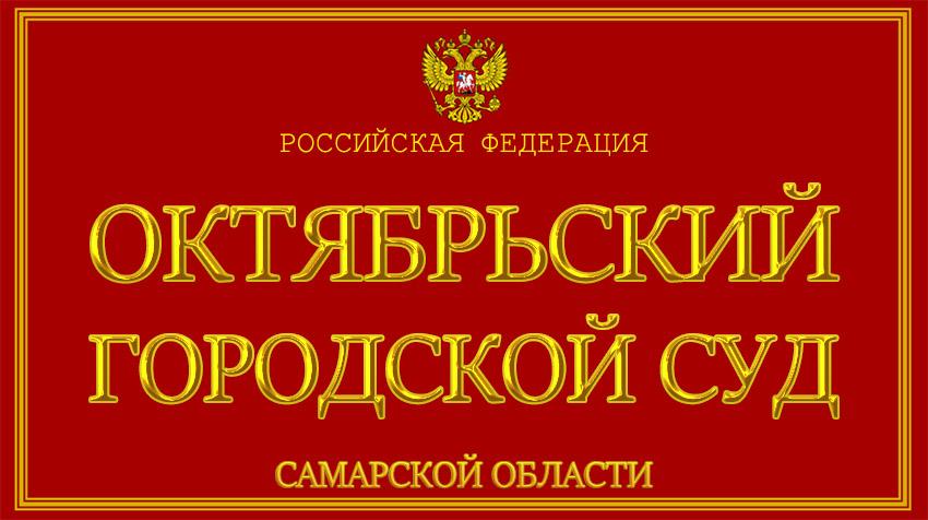Самарская область - об Октябрьском городском суде с официального сайта