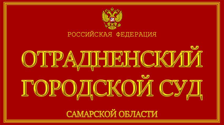 Самарская область - об Отрадненском городском суде с официального сайта