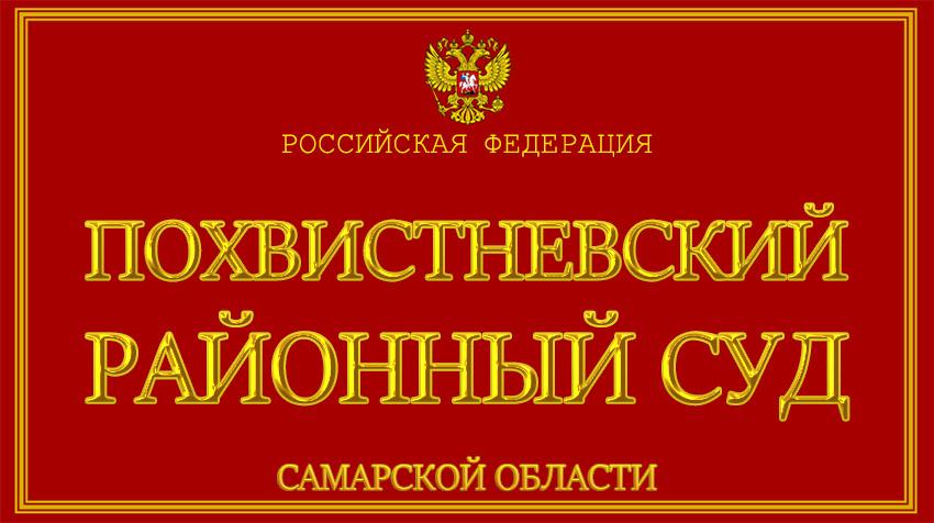 Самарская область - о Похвистневском районном суде с официального сайта