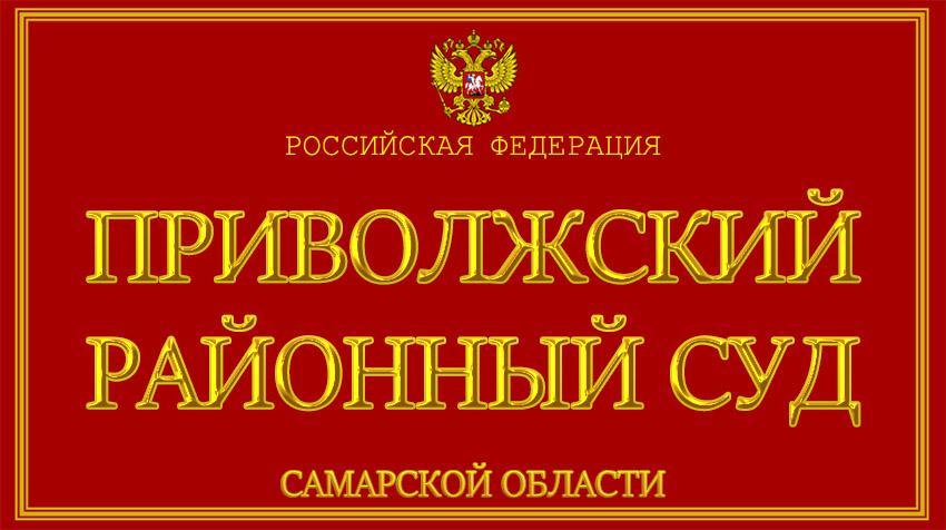 Самарская область - о Приволжском районном суде с официального сайта