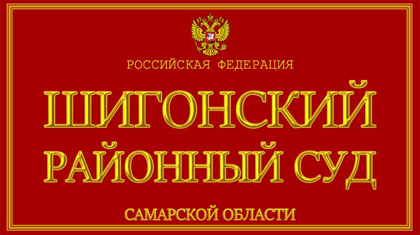 Самарская область - о Шигонском районном суде с официального сайта
