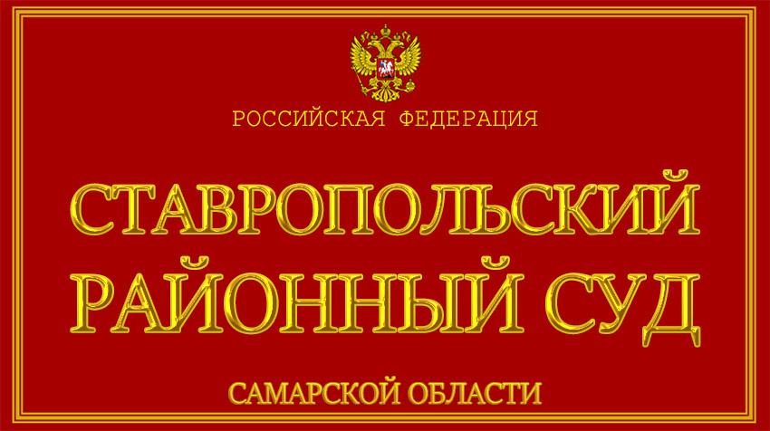 Самарская область - о Ставропольском районном суде с официального сайта