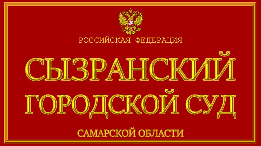 Самарская область - о Сызранском городском суде с официального сайта