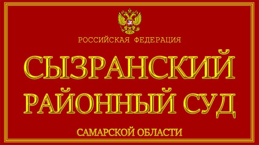 Самарская область - о Сызранском районном суде с официального сайта