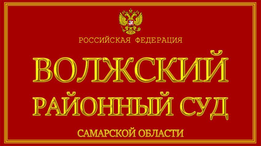 Самарская область - о Волжском районном суде с официального сайта