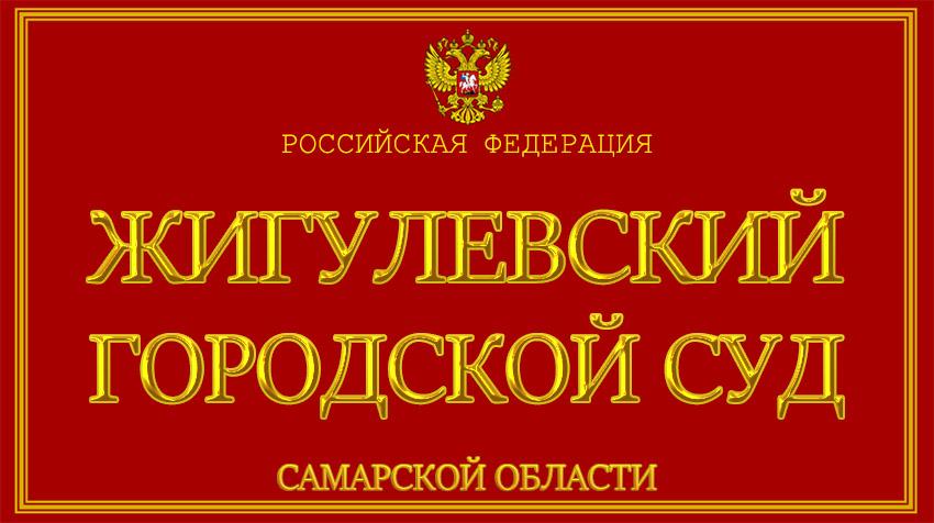 Самарская область - о Жигулевском городском суде с официального сайта